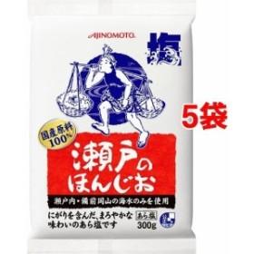 瀬戸のほんじお 袋(300g5コセット)[塩]
