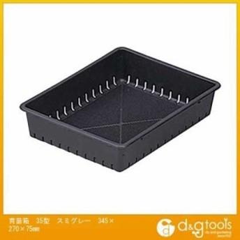 アップルウェアー 育苗箱35型土容量3.0L スミグレー 345×270×75mm