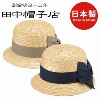 田中帽子店 Sala サラ 麦わら クロッシェ 帽子 麦わら帽子 ストローハット 57.5cm レディース uk-h0