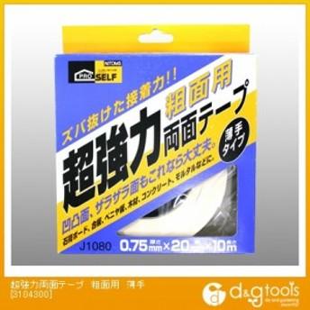 ニトムズ 超強力両面テープ 粗面用 薄手 3104300