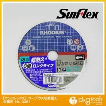 サンフレックス ローデウス切断砥石 金属用 (No.3061P)
