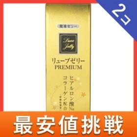 リューブゼリー PREMIUM 55g 2個セット  セット商品は配送料がお得! ≪ポスト投函での配送(送料450円一律)≫