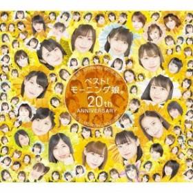 モーニング娘。'19/ベスト!モーニング娘。 20th Anniversary(初回生産限定盤B)