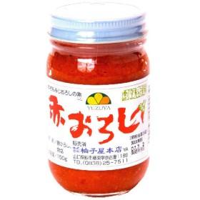 柚子屋本店 赤おろし (150g)