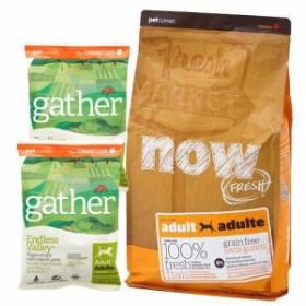 NOW FRESH (ナウ フレッシュ) アダルト 2.72kg  + gather100g×2袋おまけ付 ドッグフード