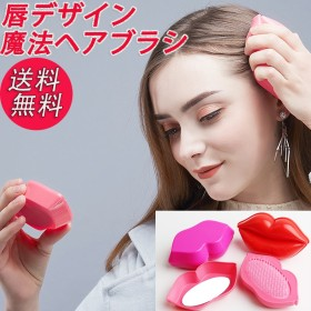 唇ヘアブラシ 唇型 リップ型 静電気防止 美容ヘアブラシ 可愛い 2019新デザイン 魔法のヘアブラシ 絡まない 艶髪 ヘアケア サラサラ くし