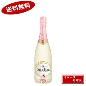 送料無料 カフェ ド パリ ライチ 750ml 瓶 6本(ケース売り)
