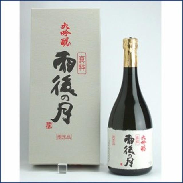 雨後の月(うごのつき) 大吟醸 真粋720ml  ギフト  プレゼント  日本酒 広島 相原酒造