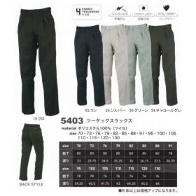 ツータックスラックス 5403 中国産業