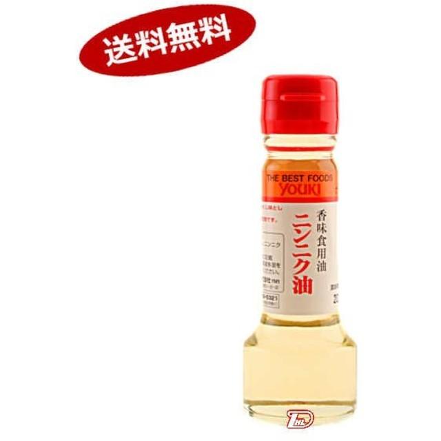 送料無料 にんにく油 ユウキ食品 55g 12個