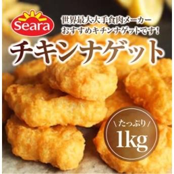プレミアム認定のお店! 肉 クリスマス 世界最大手食肉メーカー『SEARA』のチキンナゲット/ナゲット/チキン/冷凍A