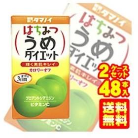 タマノイ酢 はちみつうめダイエット 紙パック125ml×24本入×2ケース:合計48本 /飲料