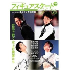 フィギュアスケートDays Plus 男子シングル読本(2011‐2012)/旅行・レジャー・スポーツ(その他)