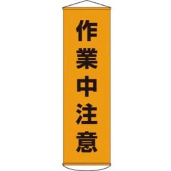 緑十字 幕 4 垂れ幕(懸垂幕)作業中注意1500×450mmナイロンターポリン 124004