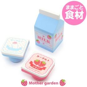 【オンワード】 Mother garden(マザーガーデン) MG 木製ままごと スーパーマーケット 乳製品441-65595 0 901 キッズ