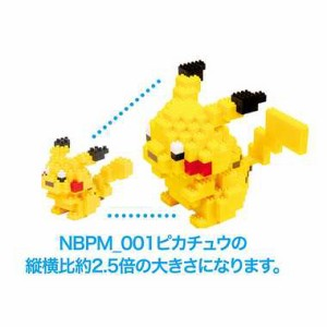Nano-block Pokemon Pikachu monotone NBPM/_014