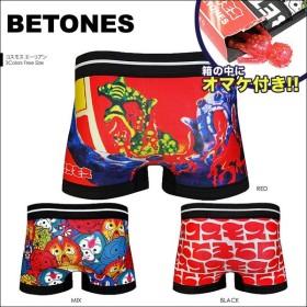 ボクサーパンツ メンズ ビトーンズ BETONES ×コスモス エーリアン コラボ