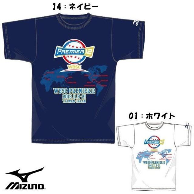 ミズノ 野球 2015 WBSC プレミア12 大会記念Tシャツ 12JA5T88