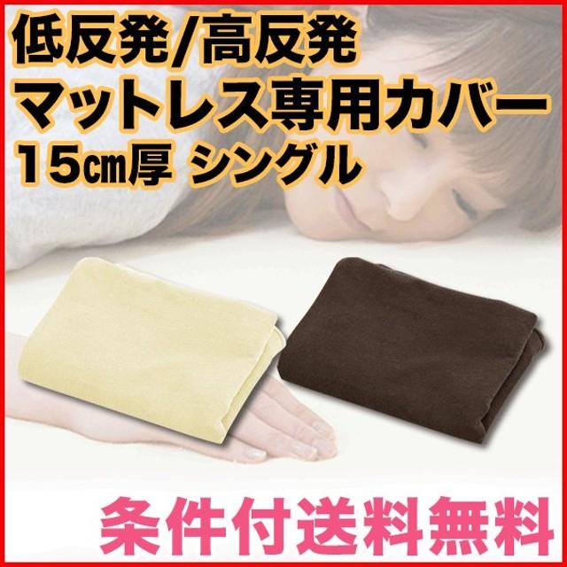 マットレス本体と同時購入で 送料無料 低反発マットレス 15cmシングル専用洗い換えカバー