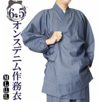 ソフトカジュアル デニム作務衣6.5オンス-袖口ゴム 綿100% M/L/LL/3L/4L 父の日 ギフト ファッション