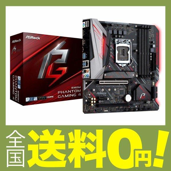 対応 マザーボード ゲーミング 【送料無料】 ATX CPU B365 ASRock Intel 第8世代&第9世代 B365 Phantom Gaming 4 チップセット搭載 (Soket 1151)