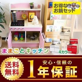 ままごと キッチン 木製 おままごと 知育玩具 台所 コンロ ままごとセット 鍋 おもちゃ 誕生日 お祝い プレゼント 子供 女の子 贈り物 RiZKiZ 送料無料