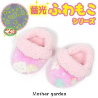 【オンワード】 Mother garden(マザーガーデン) マサーガーデン 蓄光ふわもこルームシューズ 20-22cm ピンク(淡) はきもの21cm キッズ