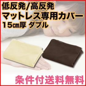 マットレス本体と同時購入で 送料無料 低反発マットレス 15cmダブル専用洗い換えカバー