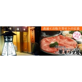 創業明治2年 京都モリタ屋  国産牛ロールステーキ 60g×6枚