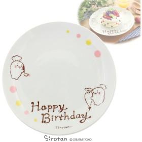 【オンワード】 Mother garden(マザーガーデン) しろたん つぶやき皿L 食器 お皿 プレート 白磁 平皿 HAPPY BIRTHDAY 0 キッズ