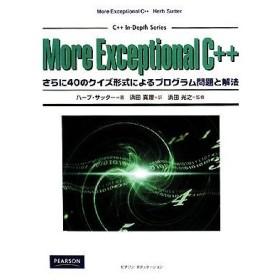 More Exceptional C++ さらに40のクイズ形式によるプログラム問題と解法 C++ In‐Depth Series/ハーブサッター【著】