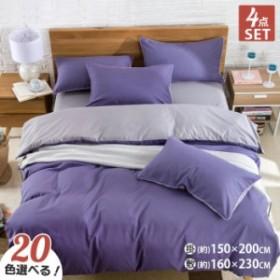 即納 20色の選択!布団カバーセット 4点セット 寝具セット シングル 布団カバーセット ズレ防止 マクラカバー2個 ベッドシート 柔らかい