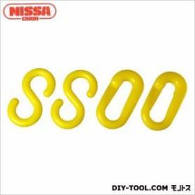 ニッサチェイン/NISSA PW60用Sフック クイックジョイント 黄 (P-508)