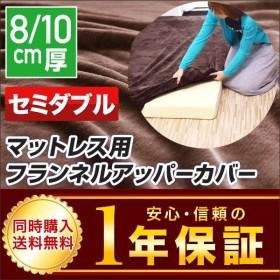 マットレスカバー 厚さ8cm 10cm セミダブル 低反発マットレス 高反発マットレス 専用 カバー フランネル 送料無料 同時購入