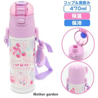 【オンワード】 Mother garden(マザーガーデン) マザーガーデン 2WAYステンレス水筒470mlコスメ柄 紫 0 キッズ