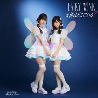 fairy w!nk/天使はどこにいる?(Type B)(DVD付)