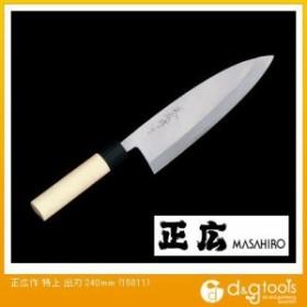 正広 包丁 特上 出刃 (15811)  調理用
