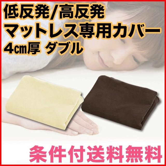 マットレス本体と同時購入で 送料無料 低反発・高反発マットレス 4cmダブル専用洗い換えカバー