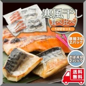 送料無料 寒風干し食べ比べ / 14切セット(銀鮭 3切×2P さば4切×2P)