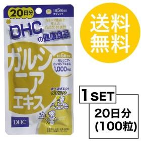 【お試しサプリ】【送料無料】 DHC ガルシニアエキス 20日分 (100粒) ディーエイチシー