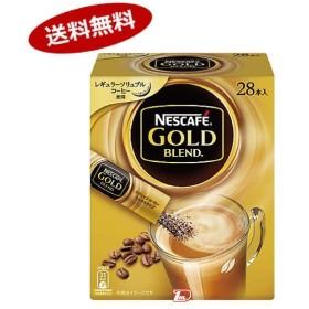 送料無料 ネスカフェ ゴールドブレンド スティックコーヒー ネスレ日本 (6.6g×28本)×12個