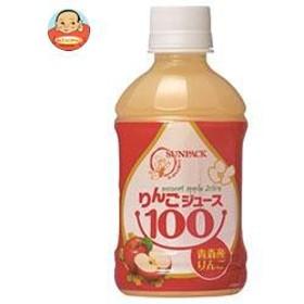 【送料無料】サンパック りんごジュース100 280mlペットボトル×24本入