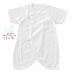 9a4251d07175f ベビー服 赤ちゃん 服 ベビー 新生児肌着 男の子 女の子 出産準備 WAFUわふ白無地新生児