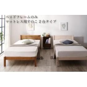 シングル 2台タイプ マットレス用すのこ ベッドフレームのみ カントリー調天然木パイン材すのこベッド 500041594