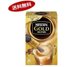 送料無料 ネスカフェ ゴールドブレンド スティックコーヒー ネスレ日本 (6.6g×10本)×24個