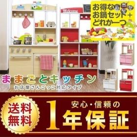 ままごと おままごと キッチン 鍋 選べるオプションセット お店屋さんごっこ 木製 台所 おもちゃ 子供 女の子 知育玩具 プレゼント 誕生日 RiZKiZ 送料無料