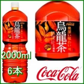 煌 烏龍茶 2l 6本 (6本×1ケース) PET  ファン ウーロン茶  安心のメーカー直送