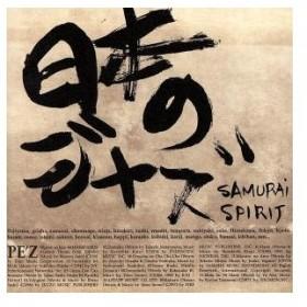 """日本のジャズ−SAMURAI SPIRIT−/PE'Z,大山渉(tp),Kadota """"JAW"""" Kousuke(sax),Nirehara Masah"""