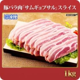 【送料無料】豚バラ肉 スライス サムギョプサル 1kg 冷凍便