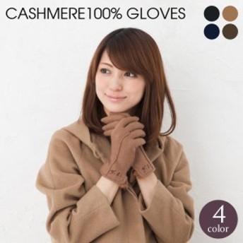 日本製生地、日本縫製のカシミヤ100%手袋/カシミア/ラビットファー/刺繍/オーダー/ネーム/イニシャル/女性/